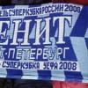 шарф Зенит