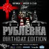 """РУБЛЁВКА"" - Birthday Edition"