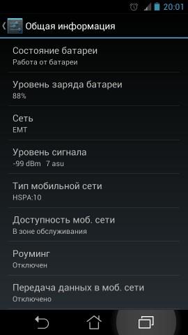 Screenshot 2014 07 07 20 01 17[1]