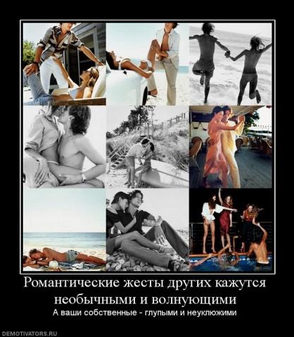 728180 romanticheskie zhestyi drugih kazhutsya neobyichnyimi I volnuyuschimi