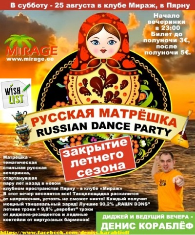 Matreshka August Mirage 25 08 2012
