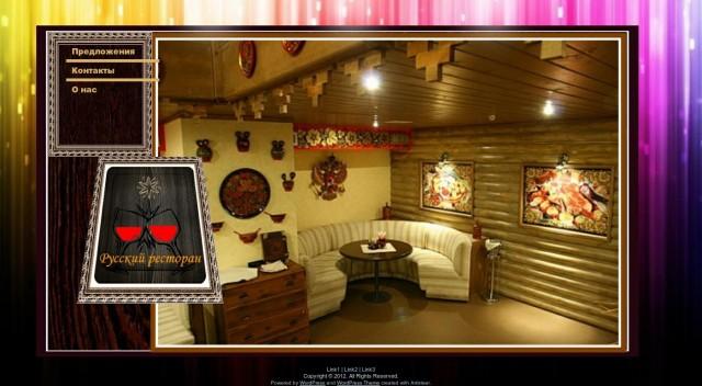 Сайт ресторан